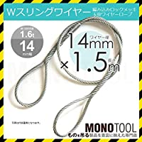編み込み×ロック加工ワイヤーロープ 1本 メッキ 14mmx1.5m ヒゲなし