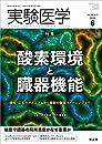 実験医学 2020年6月 Vol.38 No.9 酸素環境と臓器機能〜感知・応答のメカニズムから最新の酸素イメージングまで