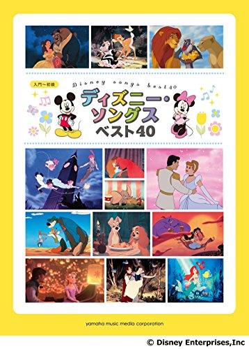ピアノソロ 入門~初級 ディズニー・ソングス ベスト40の詳細を見る