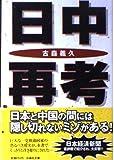 日中再考 (扶桑社文庫)