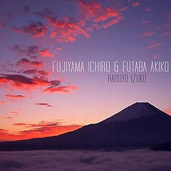 Haruyo Izuko
