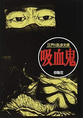 吸血鬼 (江戸川乱歩文庫)