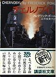 チェルノブイリ (講談社文庫)