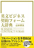 英文ビジネス契約フォーム大辞典