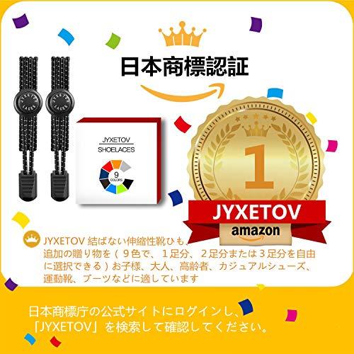 JYXETOV結ばない伸縮性靴ひも、追加の贈り物を(9色で、1足分、2足分または3足分を自由に選択できる)お子様、大人、高齢者、カジュアルシューズ、運動靴、ブーツなどに適しています