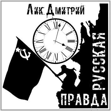Русская правда