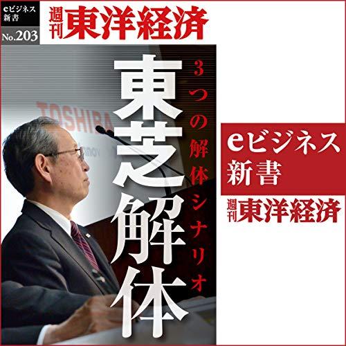 『東芝解体 (週刊東洋経済eビジネス新書 No.203)』のカバーアート