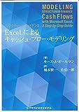 ストラクチャード・ファイナンス EXCELによるキャッシュ・フロー・モデリング