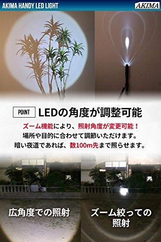 アキマ『LEDハンディライト伸縮型』