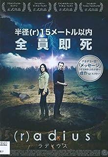 (r)adius/ラディウス [DVD]