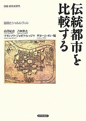飯田とシャルルヴィル―伝統都市を比較する (別冊都市史研究)の詳細を見る