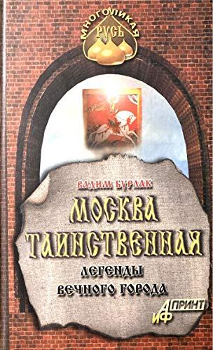 Москва таинственная: легенды вечного города