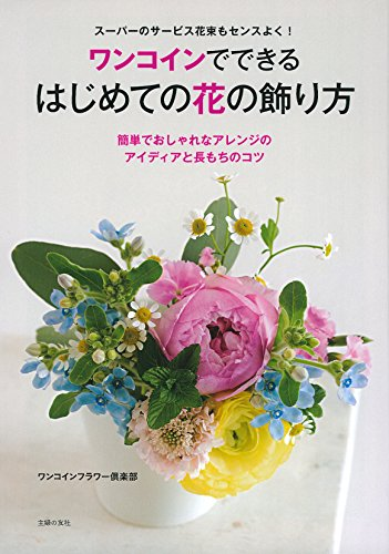 ワンコインでできる はじめての花の飾り方―スーパーのサービス花束もセンスよく!
