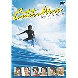 キャッチ ア ウェーブ [DVD]