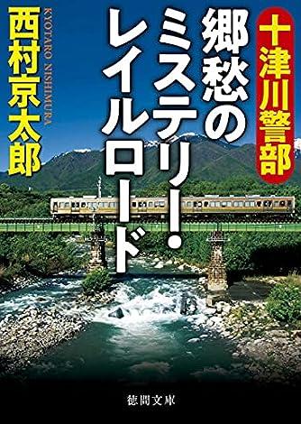 十津川警部 郷愁のミステリー・レイルロード (徳間文庫)