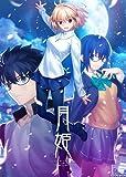 月姫 -A piece of blue glass moon-【Amazon.co.jp限定】スマホ壁紙(メインビジュアルVer.)配信 - PS4