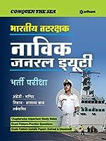 Bhartiya Tatrakshak Navik General Duty Bharti Pariksha 2019