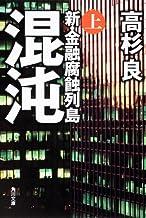 表紙: 混沌(上) 新・金融腐蝕列島 (角川文庫) | 高杉 良