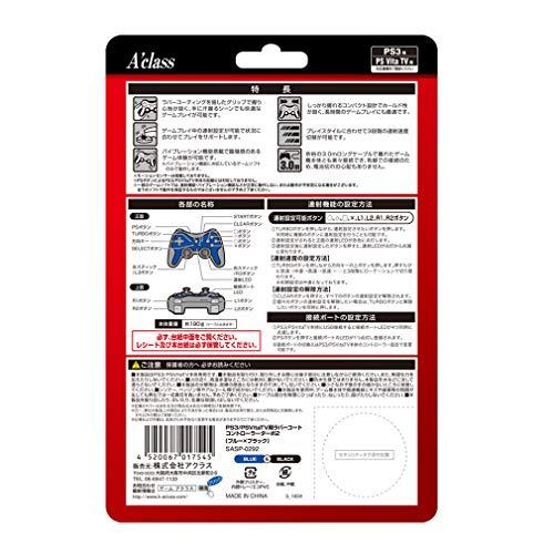 PS3/PSVitaTV用ラバーコートコントローラーターボ2(ブルー×ブラック)