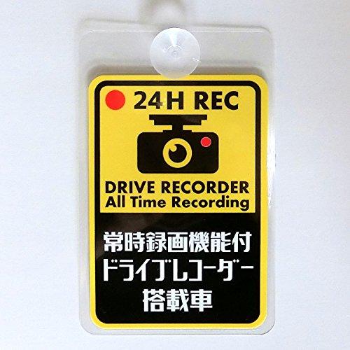 常時録画機能 ドライブレコーダー搭載 24時間 サイン 吸盤内貼りタイプ 防犯プレート ステッカー