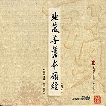 地藏菩薩本願經 (卷中 美聲台語 教念版11)