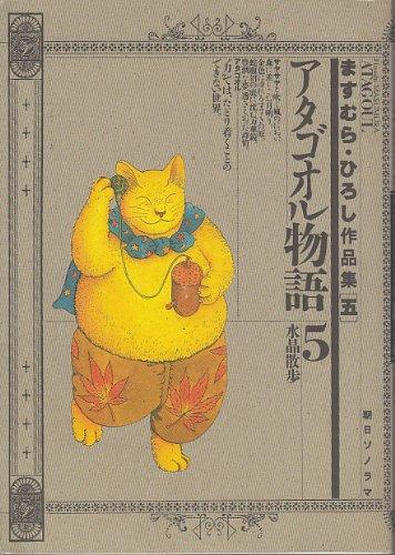 ますむら・ひろし作品集 (5) アタゴオル物語 5