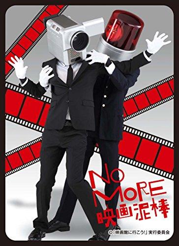 キャラクタースリーブ NO MORE映画泥棒 カメラ男&パトランプ男 (EN-015)