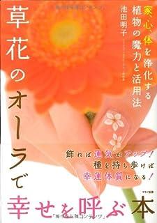 草花のオーラで幸せを呼ぶ本―家、心、体を浄化する植物の魔力と活用法