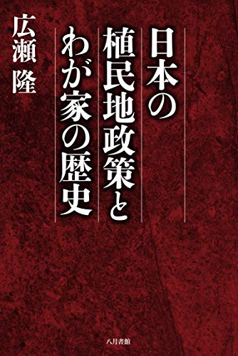 日本の植民地政策とわが家の歴史の詳細を見る