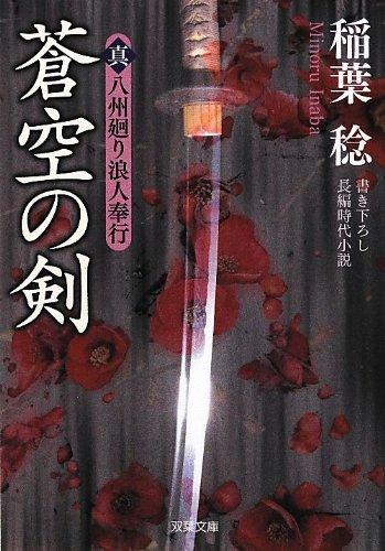 蒼空の剣-真・八州廻り浪人奉行(4) (双葉文庫)