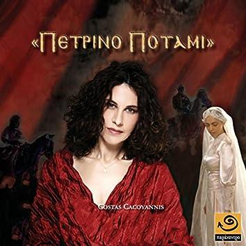 Petrino Potami (Original Motion Picture Soundtrack)