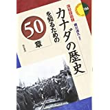 カナダの歴史を知るための50章 (エリア・スタディーズ156)