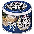 宝幸 日本のさば(水煮)190g×6缶