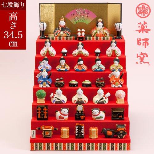 薬師窯 雛人形 錦彩華みやび雛(七段飾り) (2524)|upup7