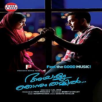 Ayalum Njanum Thammil (Original Motion Picture Soundtrack)