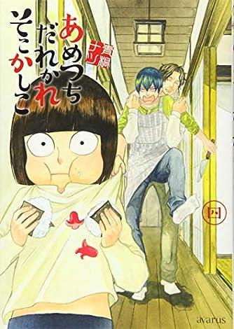 あめつちだれかれそこかしこ 4 (マッグガーデンコミック avarusシリーズ)