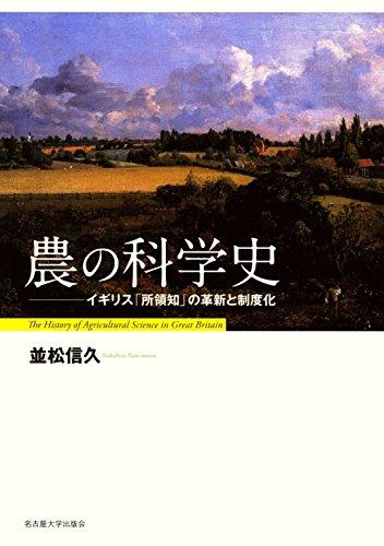 農の科学史―イギリス「所領知」の革新と制度化― / 並松 信久