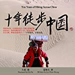 十年徒步中国 - 十年徒步中國 [Ten Years of Hiking Across China] audiobook cover art