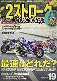 2ストロークマガジン VOL.19 【別冊付録トールケース入りDVD】 (NEKO MOOK)