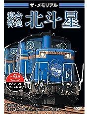 ザ・メモリアル寝台特急北斗星 [DVD]