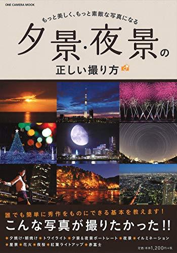 夕景・夜景の正しい撮り方 最新版(ワン・カメラムック) (ONE CAMERA MOOK)の詳細を見る