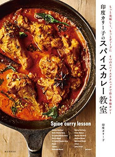 印度カリー子のスパイスカレー教室:もっと美味しく、もっとディープに 4つのスパイステクニックで作る本格カレー