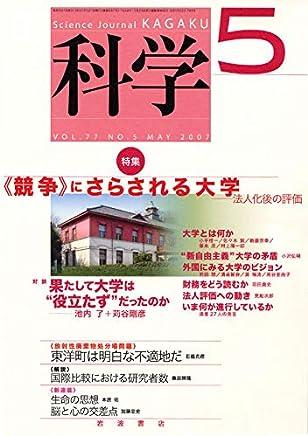 科学 2007年 05月号 [雑誌]