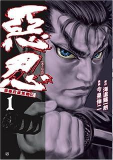 惡忍 1―加藤段蔵無頼伝 (BUNCH COMICS)