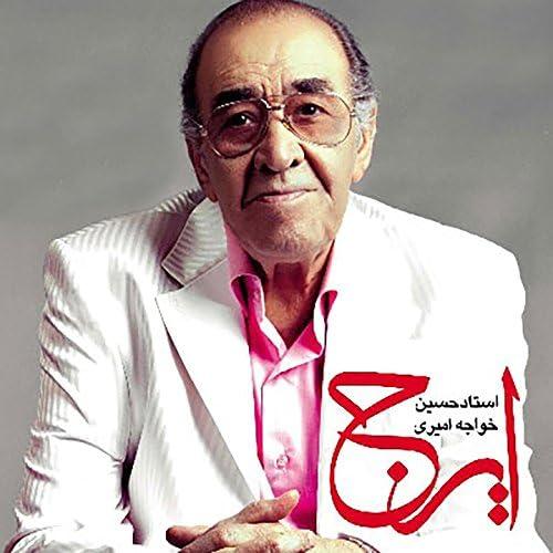 Iraj Khaje Amiri