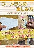 ブーメランの楽しみ方〜親子レクリエーション[MEJA-0031][DVD]