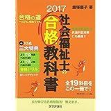 社会福祉士の合格教科書 2017 (合格シリーズ)