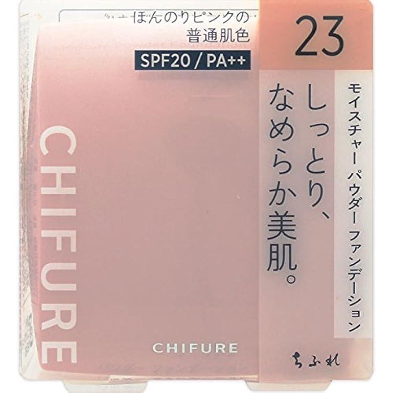 挑むシャワー信頼性ちふれ化粧品 モイスチャー パウダーファンデーション(スポンジ入り) 23 ピンクオークル系 MパウダーFD23