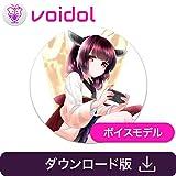 東北きりたん(CV:茜屋日海夏)  Voidol用ボイスモデル ダウンロード版
