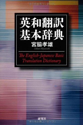 英和翻訳基本辞典